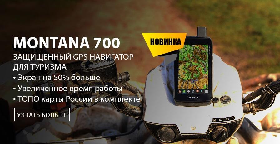 MONTANA 700